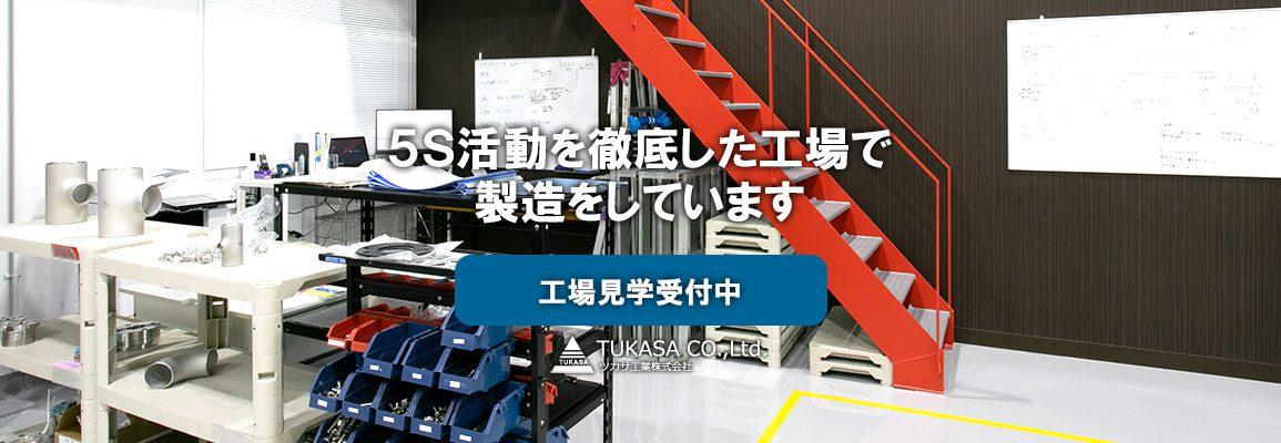 工場内の5S活動